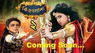 স্টার জলসায় আসছে কিরনমালা ২ | Kiranmala Part 2 Coming Soon on Star Jalsha