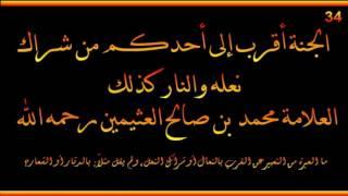 الجنة أقرب إلى أحدكم من شراك نعله والنار كذلك - العلامة محمد بن صالح العثيمين رحمه الله