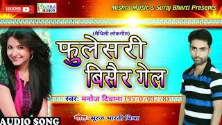 Maithili Lokgeet का सबसे Hit Matter ''फुलेसरी बिसैर गेल'' | Singer - Manoj Deewana | Superhit 2018