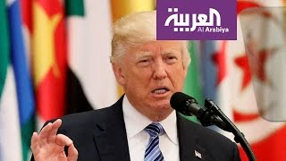 كلمة ترمب الكاملة في قمة الرياض