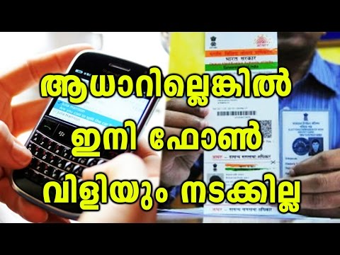 Xxx Mp4 Aadhar To Be Mandatory For Mobile Phones Oneindia Malayalam 3gp Sex