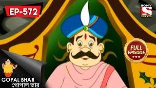 Gopal Bhar (Bangla) - গোপাল ভার) - Episode 572 - Jol Rakshosh Bodh - 30th December, 2018
