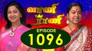 Vaani Rani - Episode 1095 - 31/10/2016
