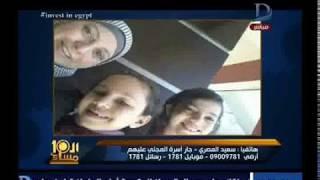 العاشرة مساء  تكشف كواليس جريمة قتل أسرة ابن الفنان المرسى أبو العباس