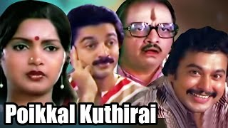 Poikkal Kudhirai (1983) | Tamil Full Movie | Kamal Haasan, Viji | K. Balachander