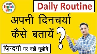 """अपना Daily Routine कैसे बताएँ? How To Answer """"Daily Routine In English"""" In Interviews / For Students"""