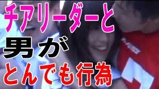 【放送事故】高校野球中継でチアリーダーと男がトンデモないことをしている映像が流れる!