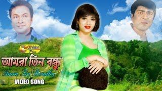 Amara Tin Bondhu | HD Movie Song | Shabnur, Bapparaj & Amit Hasan | CD Vision