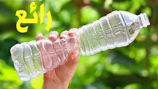6 افكار ستسهل عليك حياتك بزجاجات البلاستيك الفارغة