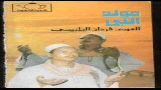 العربي فرحان البلبيسي - مدح في حب الرسول