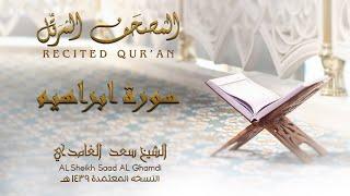 الشيخ سعد الغامدي - سورة إبراهيم | النسخة المعتمدة 1439