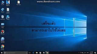 สอนDownload  Windows 7 64  bit  พร้อม Crack ในตัว  สอนลง Flash drive ด้วย UtraISO