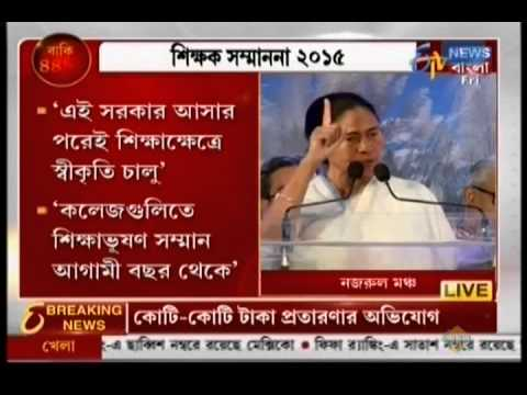 WB CM speaks at Shiksha Ratna award ceremony of Teachers Day at Nazrul Mancha