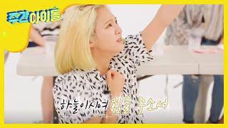 주간아이돌 - (WeelyIdol EP.213)  GIRL'S GENERATION STARLIGHT!!!