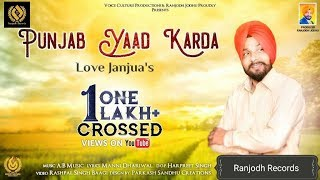 PUNJAB YAAD KARDA * Latest Punjabi Song 2017 Full Vedio * KAMAL JANJUA * Voice Culture Productions