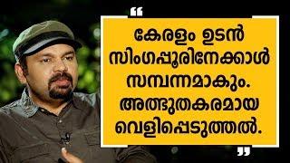 Kerala Would Soon Be Richer Than Singapore|Oru Sanchariyude Diarikurippukal