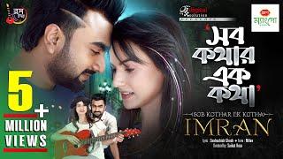 Shob Kothar Ek Kotha | সব কথার এক কথা | Imran | Mim Mantasha | Official Music Video