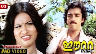 Eetta Movie Clip 1 | Kamal Hassan's Introduction