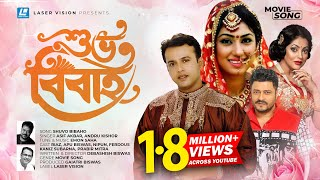 Shuvo Bibaho | Bangla Movie Song | Shuvo Bibaho | Riaz, Ferdous, Apu Biswas