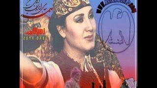 Zoya Sabet - Zolfaye Yaram  ( Subtitle Kurdish )  2015 ژێرنوسی كوردی