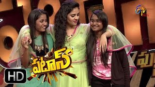 Patas | Comedy Queen Ramya  & Bavana  Performance | 7th January 2017 | ETV Plus