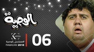 مسلسل الوصية | الحلقة السادسة | AL Wasseya Episode 6