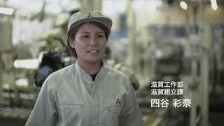MITSUBISHI MOTORS SPIRIT 京都製作所編