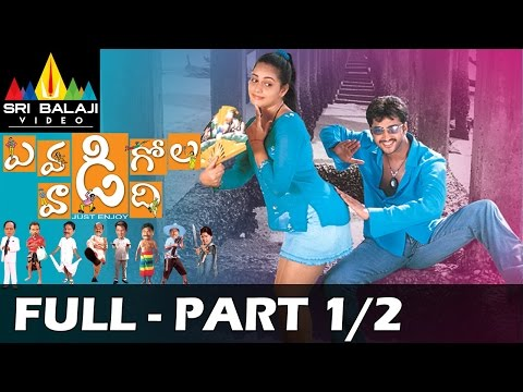 Evadi Gola Vaadidi Telugu Full Movie Part 1/2 | Aryan Rajesh, Deepika | Sri Balaji Video
