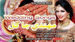 Sindhi Remix Song || Mehndi Ja Gull || Musawir Abbas Nizamani || New Album 2019