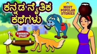 Kannada Moral Stories for Kids - ಕನ್ನಡ ನೈತಿಕ ಕಥೆಗಳು | Kannada Stories | Fairy Tales | Koo Koo TV