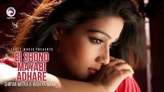 Ei Shono Mayabi Adhare | Bangla Movie Song | Shipan Mitra | Mahi | Kona | 2018