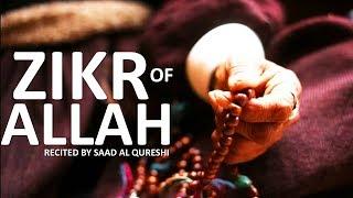 Zikir Powerful Will Give You Money Wealth, Rizq , Blessings, Good Job Insha Allah ᴴᴰ