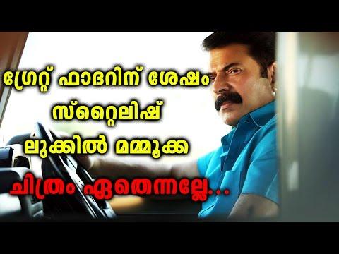 Mammootty In Shamdat's Directorial Debut Streetlights   Filmibeat Malayalam
