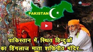 पाकिस्तान का हिंगलाज देवी मंदिर, हिन्दू-मुस्लिम एकता की मिसाल… | Pakistan-Based Hinglaj Mata Temple