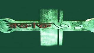 Raktakto 31 (Bangla)