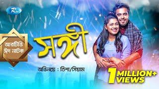 Eid Natok || Shongi || সঙ্গী || ft. Siam Ahmed, Nusrat Imrose Tisha || Rtv Drama Eid Special