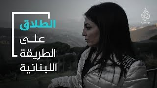 الطلاق على الطريقة اللبنانية