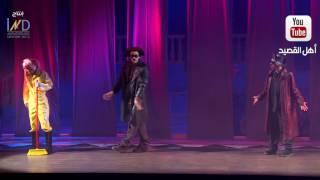 مسرحية #فانتازيا - محمد الفيلكاوي وفيصل الزامل - هذا سر