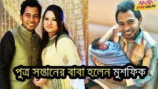 পুত্র সন্তানের পিতা  হলেন মুশফিকুর রহিম। Mushfiqur Rahim become father of baby boy