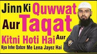 Jin Ki Quwwat Aur Taqat Kitni Hoti Hai Aur Kya Inhe Qabze Me Lena Jayez Hai By Adv. Faiz Syed