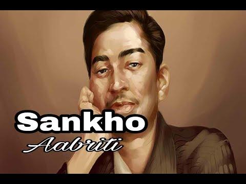 Sankho | সংখ | Latest 2017 Bengali Abritti | Sukanta Bhattacharya | Soma Roy | Krishna Music