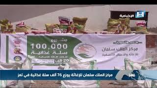مركز الملك سلمان للإغاثة يوزع 76 ألف سلة غذائية في تعز