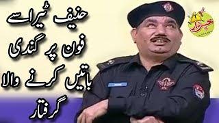 Hanif Teera Say Phone Per Gandi Banatain Karnay Wala Griftar - Khabardar with Aftab Iqbal