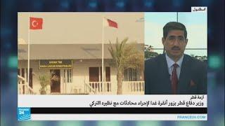 لماذا يقوم وزير دفاع قطر بزيارة أنقرة؟