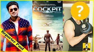 দেবের 'ককপিট' ছবিতে দেখা যাবে একটি নতুন মুখ, কে এই নতুন অভিনেতা? | Dev | bangla Movie