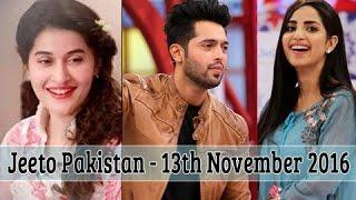 Jeeto Pakistan 13th November 2016 - ARY Digital