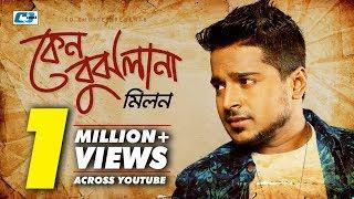 Keno Bujhona | Milon | Khan Mahi | Anee | Official Music Video | Bangla New Song 2017