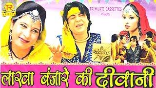 Dhola - Lakha Banjara Ki Diwani Part 2 | Prem Chand, Priya | Trimurti Cassettes