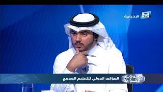 ستوديو الإخبارية - المؤتمر الدولي للتعليم المدمج