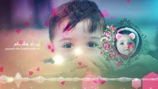 اغنية زياد وشام